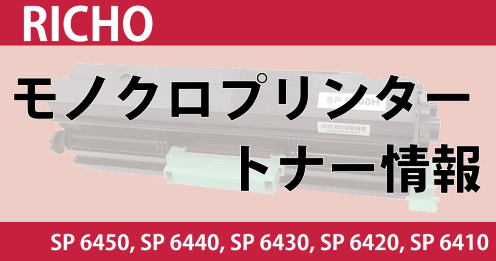 RICOH SP 6450 SP 6440 SP 6430 SP 6420 SP 6410