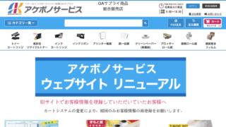 アケボノサービスのウェブサイトリニューアル