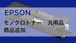 【商品追加】 EPSON モノクロトナー 汎用品
