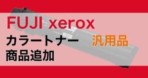 【商品追加】 Fuji Xerox カラートナー 汎用品