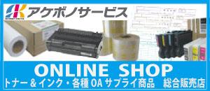 アケボノサービス ウェブサイト ONLINE SHOP