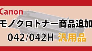 キヤノン Canon モノクロトナー 042 042H