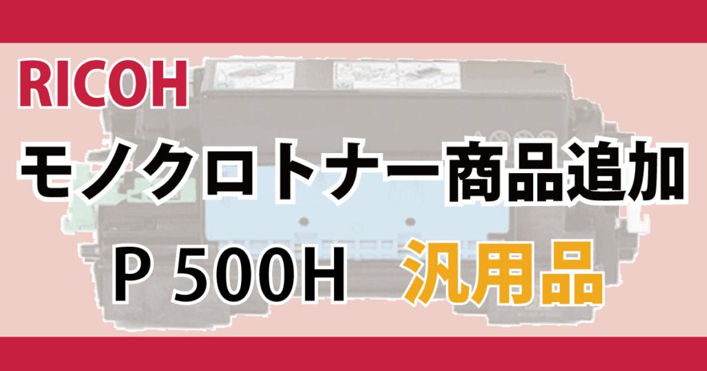 リコー RICOH モノクロトナー P 500H 汎用品
