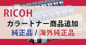 RICOH カラートナー純正品/海外純正品商品追加