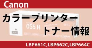 Canon LBP661C LBP662C LBP664C カラー トナー