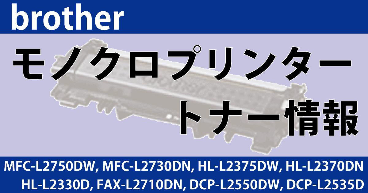 brother MFC-L2750DW MFC-L2730DN HL-L2375DW HL-L2370DN HL-L2330D FAX-L2710DN DCP-L2550DW DCP-L2535D モノクロ トナー