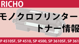 RICHO SP 4510SF SP 4510 SP 4500, SP 3610SF SP 3610 モノクロ トナー