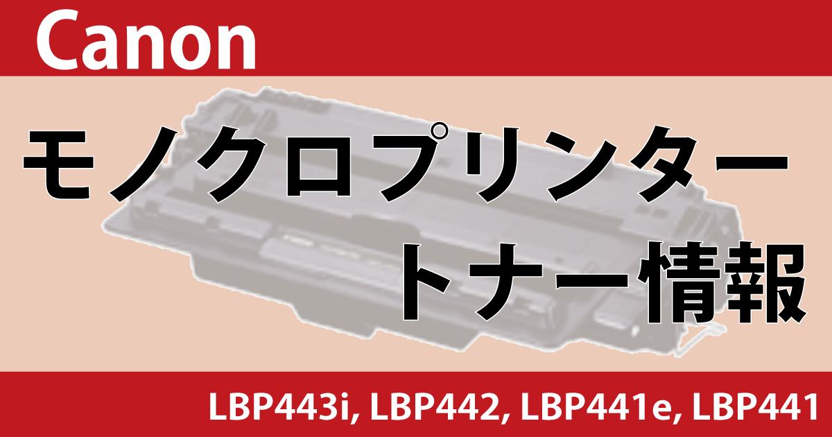 Canon LBP443i, LBP442, LBP441e, LBP441 モノクロ トナー