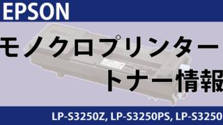 FPSON LP-S3250Z, LP-S3250PS, LP-S3250 モノクロ