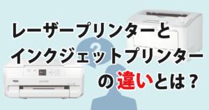 レーザープリンターとインクジェットプリンターの違いとは?