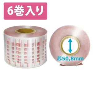 硬化巻きフィルム 6巻 芯経50.8