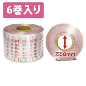 硬化巻きフィルム 6巻 芯経58