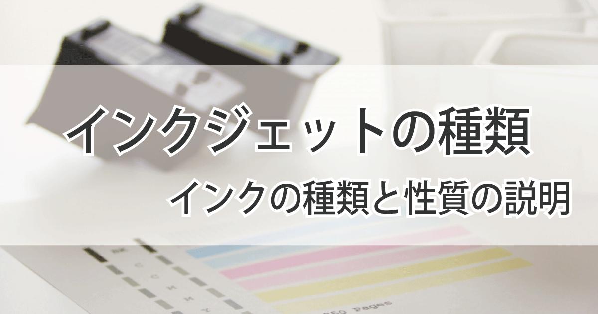 インクジェットの種類 インクの種類と性質の説明