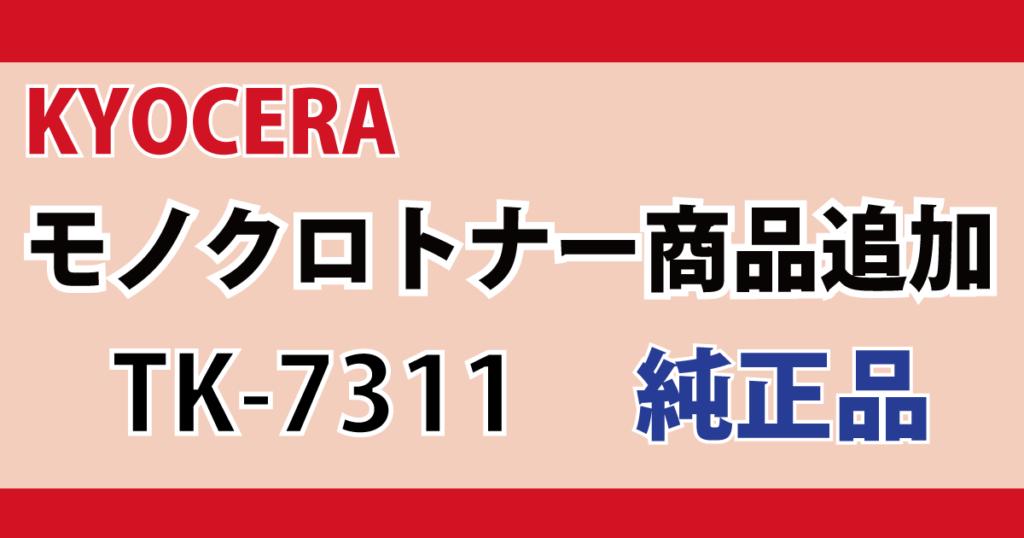 京セラ KYOCERA モノクロトナー TK-7311 純正品