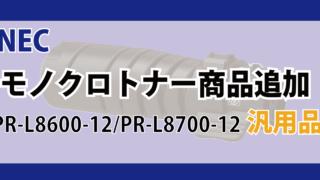 NEC モノクロトナー PR-L8600-12 PR-L8700-12