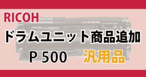 RICOH 感光体ドラムユニット 対応機種 P 500 汎用品