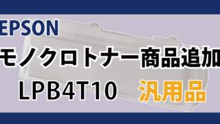 EPSON トナー LPB4T10 汎用