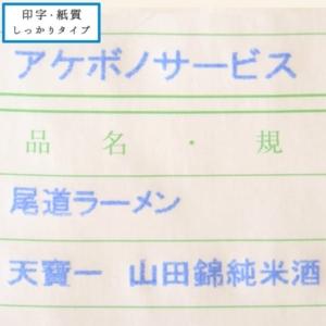 チェーンストア統一伝票 印字・紙質しっかりタイプのサンプル2枚目
