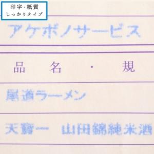 チェーンストア統一伝票 印字・紙質しっかりタイプのサンプル5枚目
