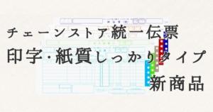 【新商品】 チェーンストア統一伝票 印字・紙質しっかりタイプ