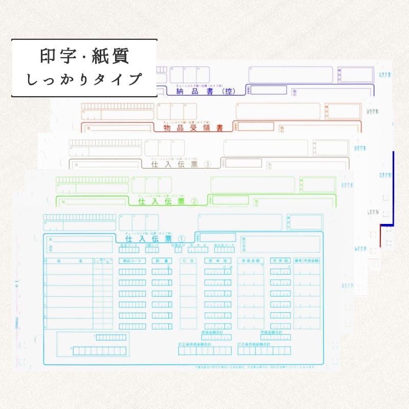 タイプ用 印字・紙質しっかりタイプ 商品画像