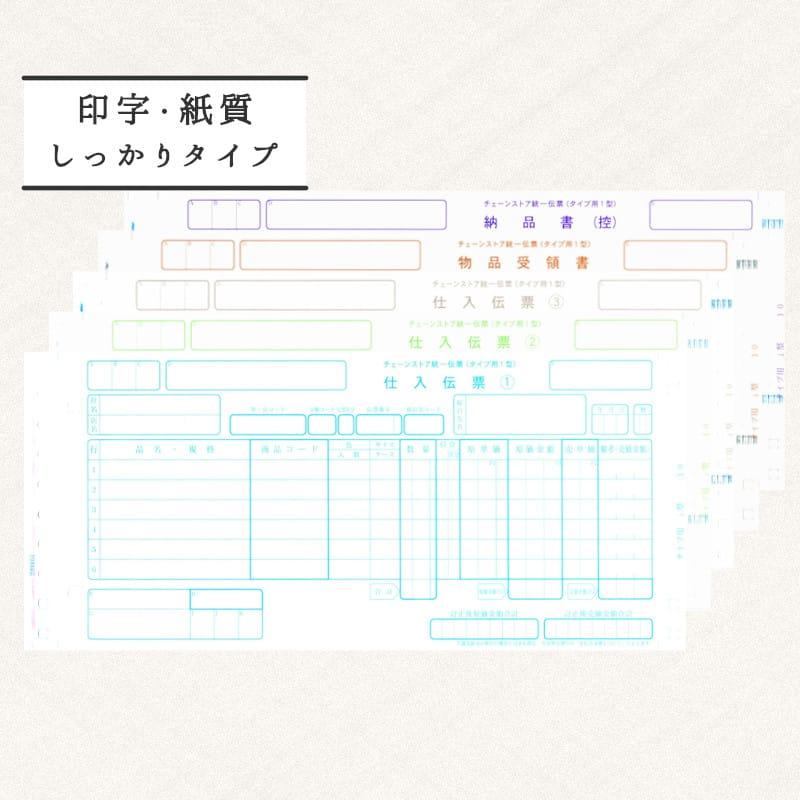 タイプ用1型 印字・紙質しっかりタイプ 商品画像