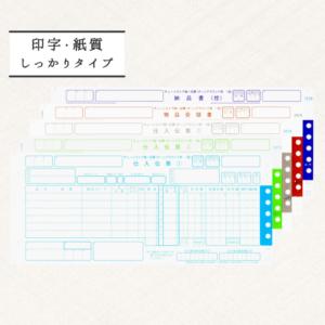 ターンアラウンド1型 印字・紙質しっかりタイプ 商品画像