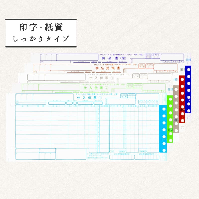 ターンアラウンド 2型 印字・紙質しっかりタイプ 商品画像