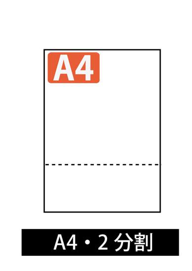 2分割 穴なし 白紙 A4 下8センチ切り離し