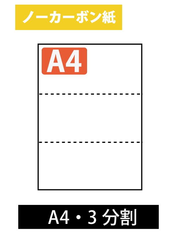 ノーカーボン紙 A4 3分割