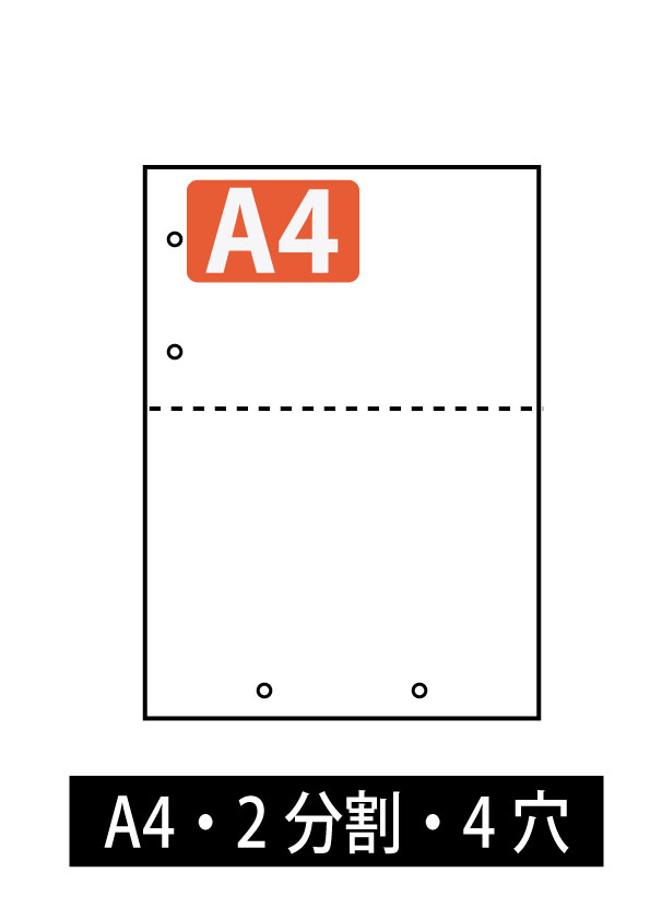 2分割 4穴 2次元シンボル納品書用