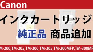 Canon インク 対応機種 TM-200, TM-205, TM-300, TM-305, TM-200MFP, TM-300MFP 純正品 商品追加