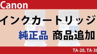 Canon インク 対応機種 TA-20, TA-30 純正品 商品追加