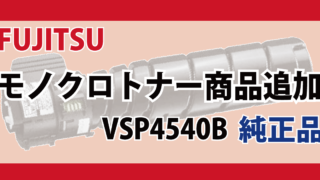 FUJITSU モノクロトナー 商品追加 VSP4540B 純正品