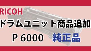 RICOH ドラムユニット 商品追加 P6000 純正品