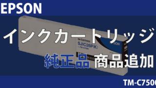 【新商品】 EPSON インク 対応機種 TM-C7500 純正品