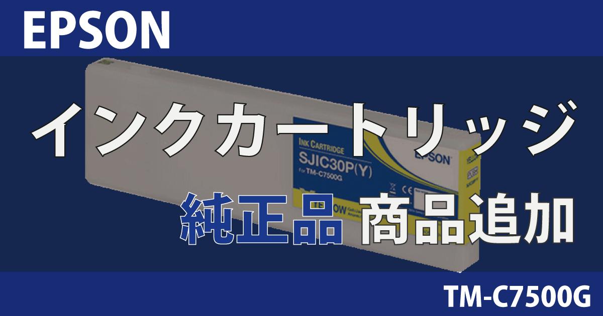 【新商品】 EPSON インク 対応機種 TM-C7500G 純正品