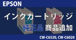 【新商品】 EPSON インク 対応機種 CW-C6520, CW-C6020 純正品