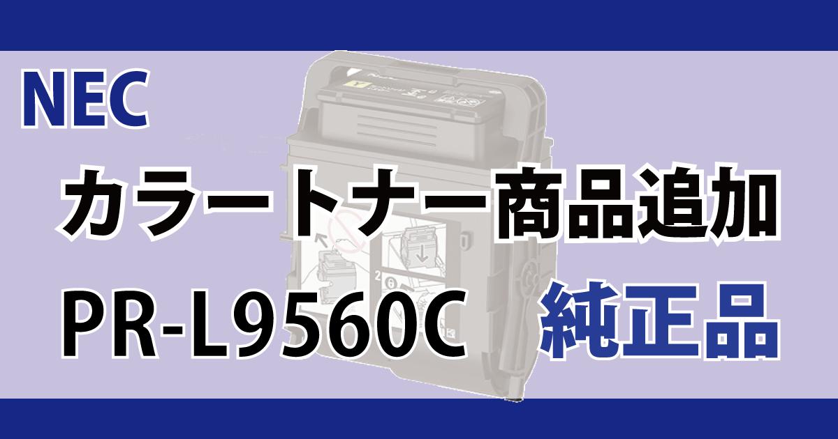 NEC カラートナー 商品追加 PR-L9560C