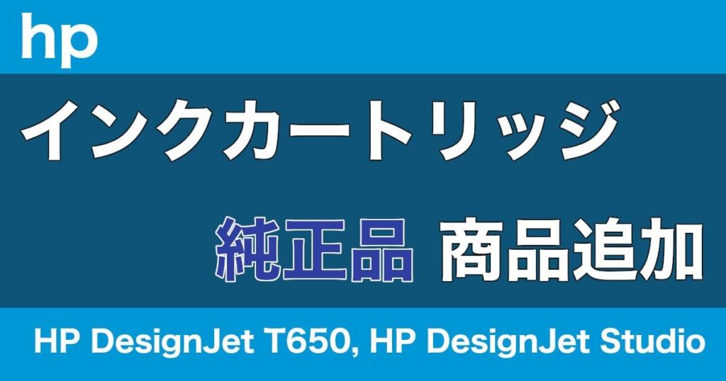 hp インクカートリッジ 商品追加 大判プリンター HP DesignJet T650, HP DesignJet Studio
