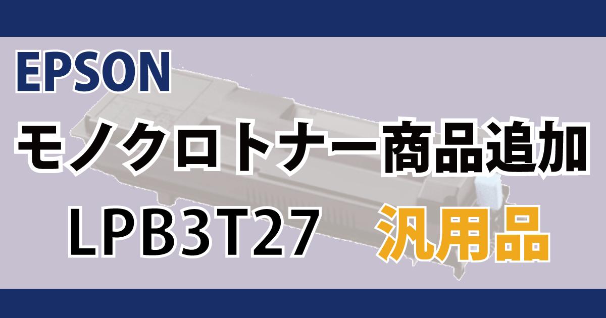 EPSON モノクロトナー 商品追加 LPB3T27 汎用品