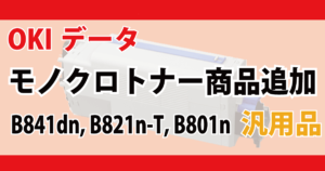 OKIデータ モノクロトナー 商品追加 B841dn, B821n-T, B801n 汎用品