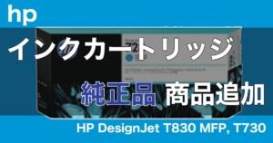 hp インクカートリッジの純正品を追加 HP DesignJet T830 MFP, T730