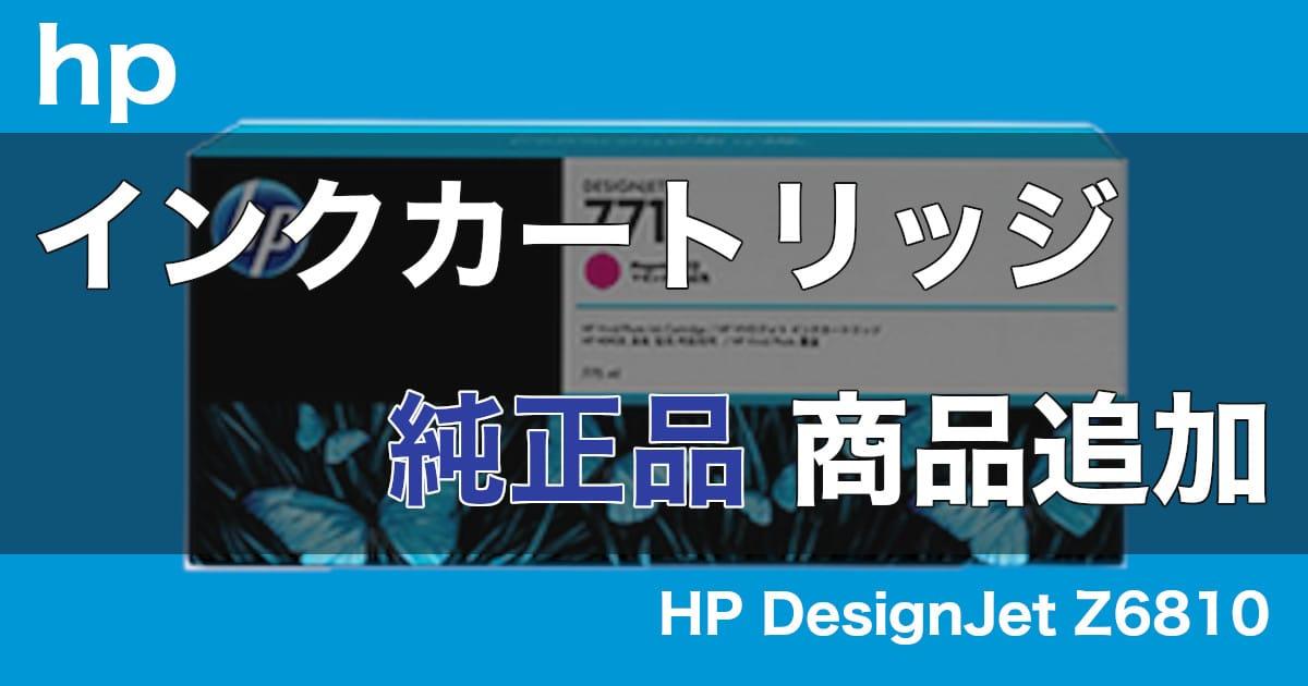 hp インクカートリッジの純正品を追加 HP DesignJet Z6810