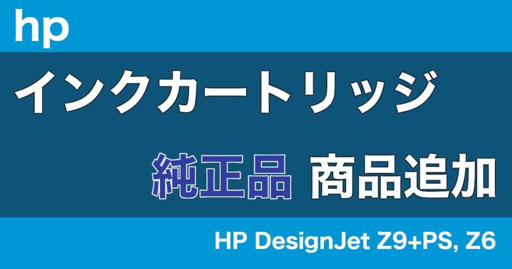 hp インクカートリッジ 大判プリンター HP DesignJet Z9+PS, Z6 純正品