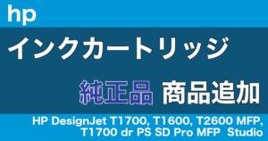hp インクカートリッジ 大判プリンター HP DesignJet T1700, T1600, T2600 MFP, T1700 dr PS SD Pro MFP 純正品