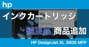 hp インクカートリッジ 大判プリンター HP DesignJet XL 3600 MFP 純正品