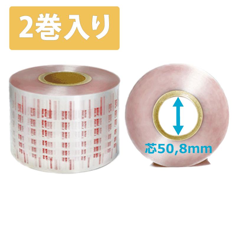 硬化巻きフィルム 2巻 芯経50.8