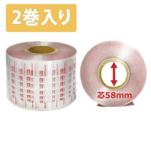 硬化巻きフィルム 2巻 芯経58
