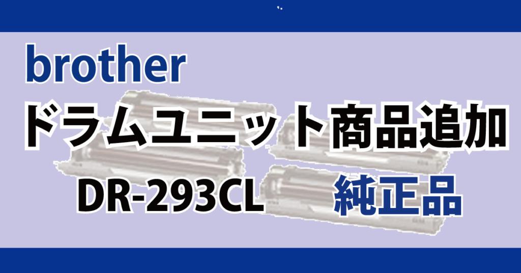 brother ドラムユニット DR-293CL 純正品 販売開始